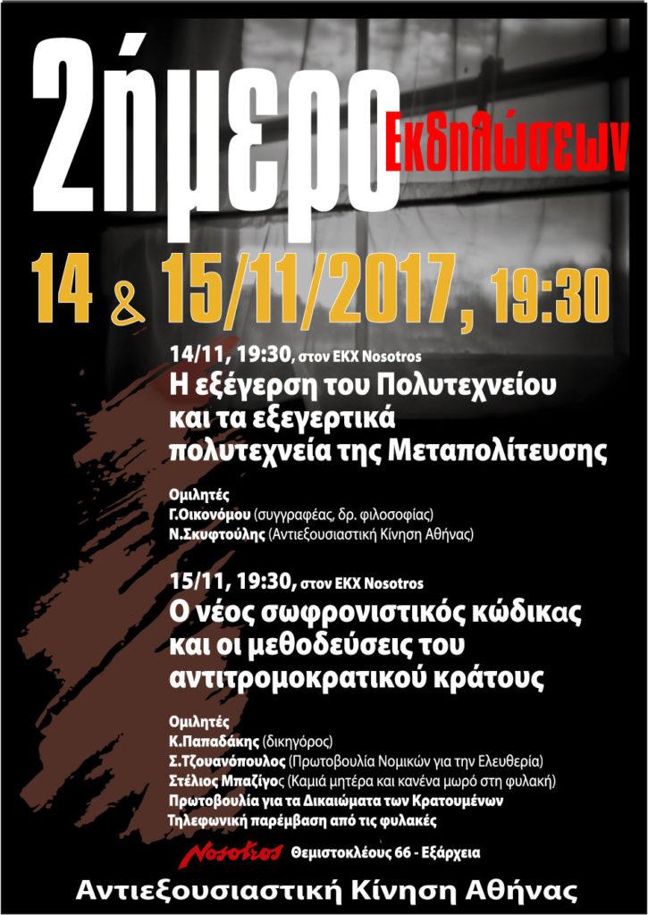 Αθήνα: 2ήμερο εκδηλώσεων από την Αντιεξουσιαστική Κίνηση για το Πολυτεχνείο @ Αθήνα   Ελλάδα