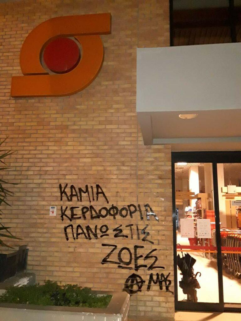 Athens,Greece: Art intervention in supermarkets in Vironas and Kesariani area's